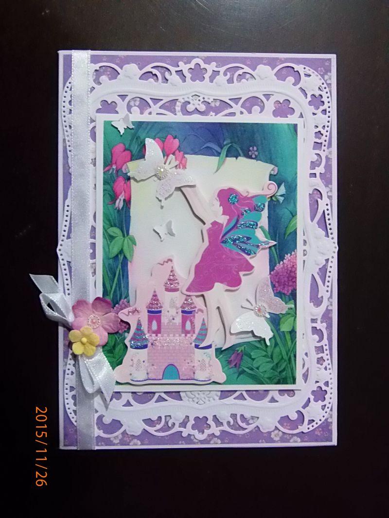 Картичка унисекс